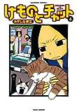 けものとチャット (6) (バンブーコミックス 4コマセレクション)