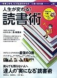 人生が変わる!読書術 (Gakken Mook 仕事の教...