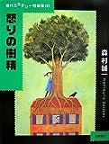 現代ミステリー短編集 (10) 怒りの樹精