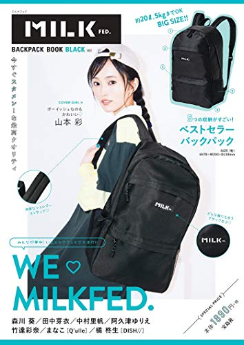 MILKFED. BACKPACK BOOK BLACK ver. (バラエティ)
