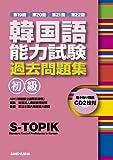 第19回+第20回+第21回+第22回 韓国語能力試験<初級>過去問題集 CD2枚付