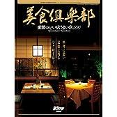 美食倶楽部 [愛媛のいい店うまい店100]
