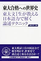 東大合格への世界史 (東京大学への道)