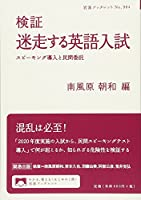 検証 迷走する英語入試――スピーキング導入と民間委託 (岩波ブックレット)