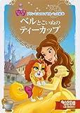 プリンセスのロイヤルペット絵本 ベルと こいぬの ティーカップ (ディズニーゴールド絵本)