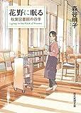 花野に眠る (秋葉図書館の四季) (創元推理文庫)