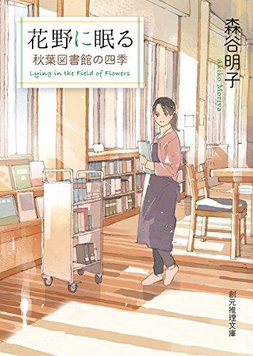 花野に眠る (秋葉図書館の四季) (創元推理文庫)の詳細を見る