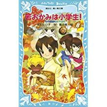 若おかみは小学生!(8) 花の湯温泉ストーリー (講談社青い鳥文庫)