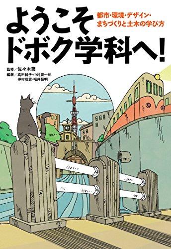 ようこそドボク学科へ! :都市・環境・デザイン・まちづくりと土木の学び方