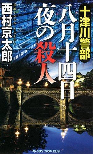十津川警部 八月十四日夜の殺人 (ジョイ・ノベルス)の詳細を見る