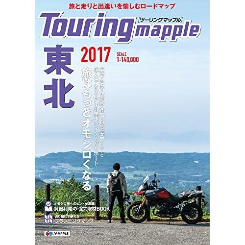 ツーリングマップル 東北 2017 (ツーリング 地図   マップル)