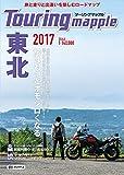 ツーリングマップル 東北 2017