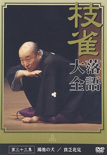 桂 枝雀 落語大全 第三十三集 [DVD]