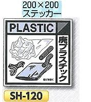 つくし工房 産業廃棄物分別標識 Dタイプ 200×200mm ステッカータイプ(裏粘着)SH-120 廃プラスチック