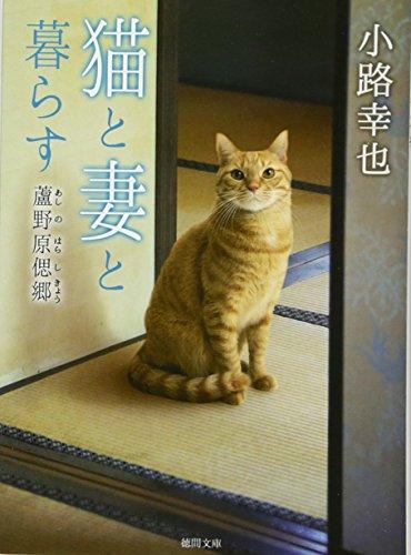 猫と妻と暮らす: 蘆野原偲郷 (徳間文庫)