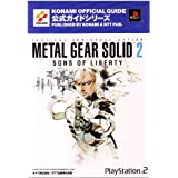 METAL GEAR SOLID 2 SONS OF LIBERTY公式ガイド―Tactical espionage action (完全攻略編) (KONAMI OFFICIAL GUIDE公式ガイドシリーズ)