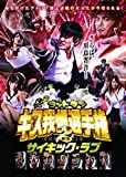 ゴッドタン キス我慢選手権 THE MOVIE 2 サイキック・ラブ[DVD]
