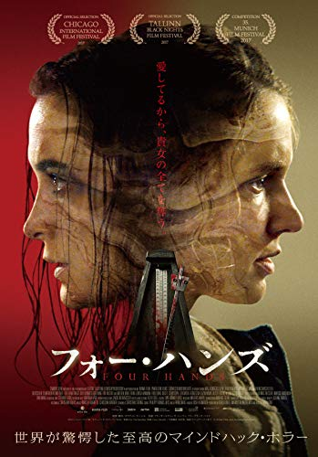 フォー・ハンズ [DVD]