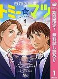 奇跡の刑事 トミー&マツ【期間限定無料】 1 (マーガレットコミックスDIGITAL)