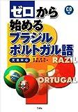 ゼロから始めるブラジル・ポルトガル語―文法中心