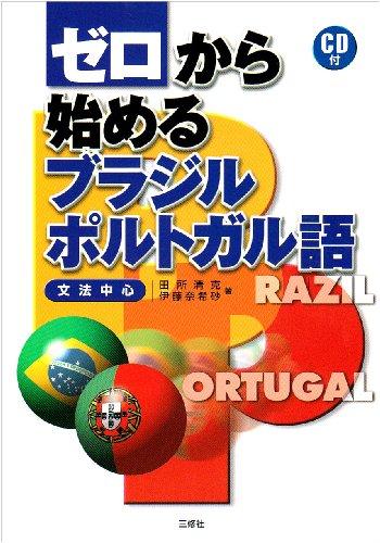 ゼロから始めるブラジル・ポルトガル語―文法中心の詳細を見る
