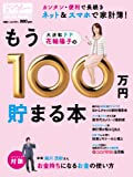 日経ホームマガジン 花輪陽子のもう100万円貯まる本 (日経ホームマガジン 日経マネー)