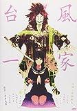 台風一家 [DVD]