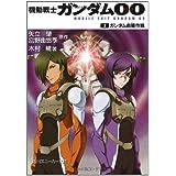 機動戦士ガンダムOO  (2)ガンダム鹵獲作戦 (角川スニーカー文庫)