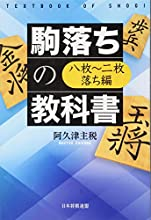 駒落ちの教科書 八枚~二枚落ち編