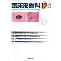 臨床皮膚科 2006年 12月号 [雑誌]