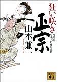 狂い咲き正宗 刀剣商ちょうじ屋光三郎 (講談社文庫)