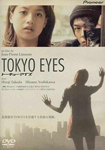 TOKYO EYES デラックス版 [DVD]の詳細を見る