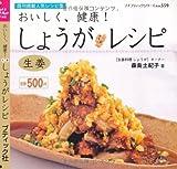 おいしく、健康!しょうがレシピ―生姜 (プチブティックシリーズ 559)