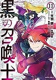 黒の召喚士 11 (ガルドコミックス)