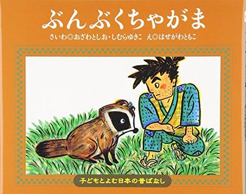 ぶんぶくちゃがま (子どもとよむ日本の昔ばなし)の詳細を見る