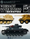 WEHRMACHT PANZER DIVISIONS―1939-45 国防軍装甲師団 THE SPELLMOUNT TANK IDENTIFICATION GUIDE