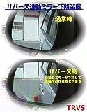 後付汎用バック連動ミラー下降ユニット TRVS-01