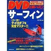DVD上達レッスン サーフィン