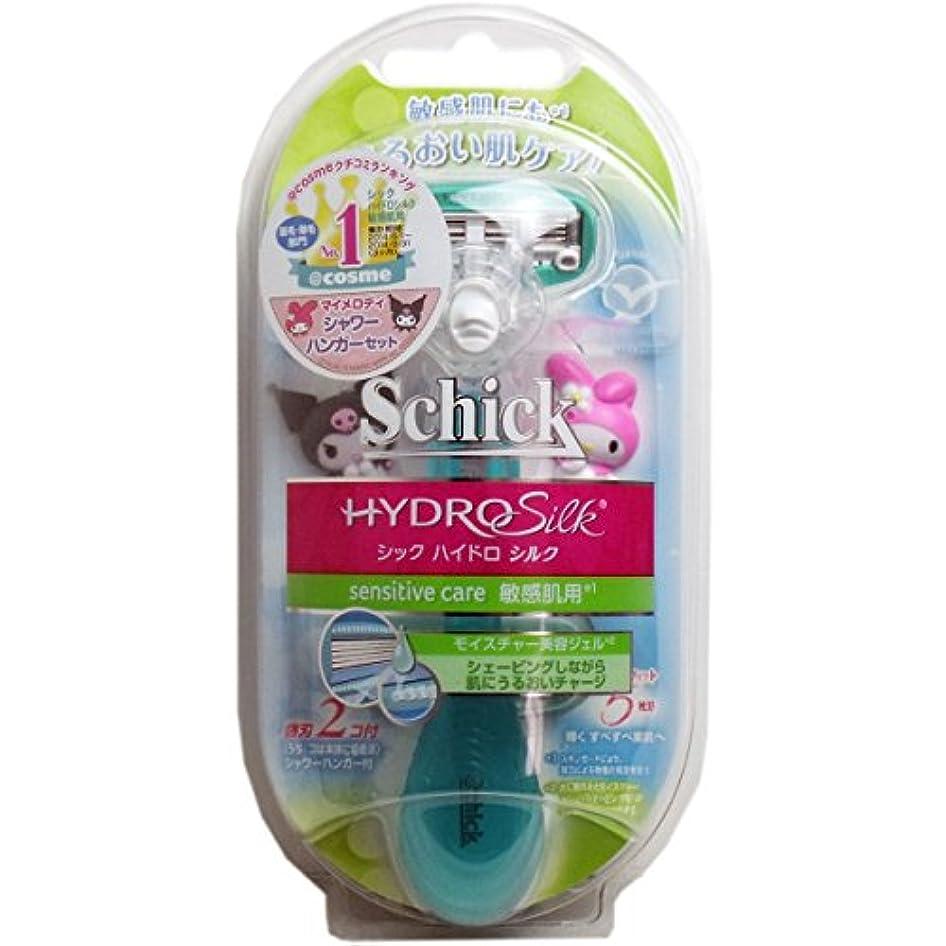 喉が渇いた保証骨髄シック ハイドロシルク ホルダー 敏感肌用 替刃2個付×10個セット