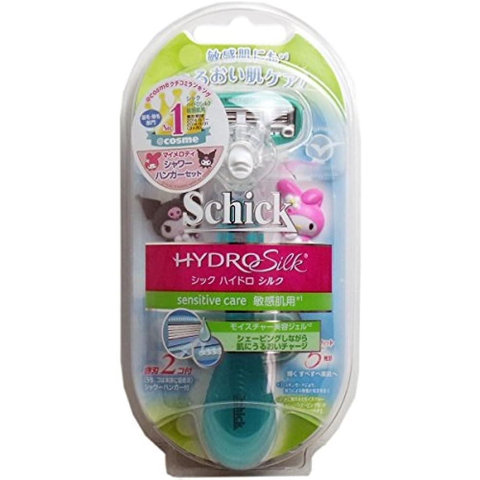 宿題をするのれん乳製品シック ハイドロシルク ホルダー 敏感肌用 替刃2個付×2個セット