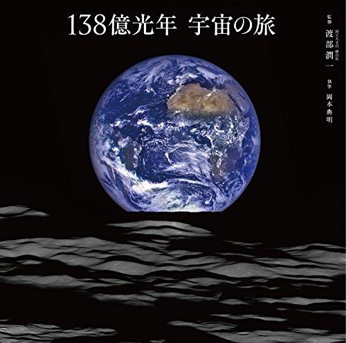 138億光年 宇宙の旅