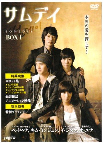 サムデイ BOX-I [DVD]