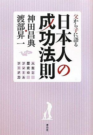日本人の成功法則の詳細を見る