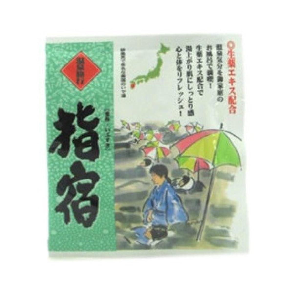 スロープカエルきらめく五洲薬品 温泉旅行 指宿 25g 4987332128311