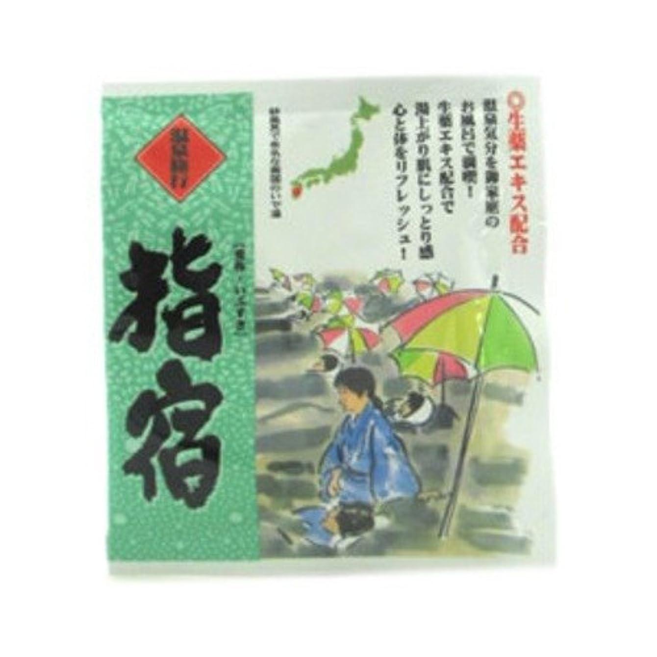 五洲薬品 温泉旅行 指宿 25g 4987332128311