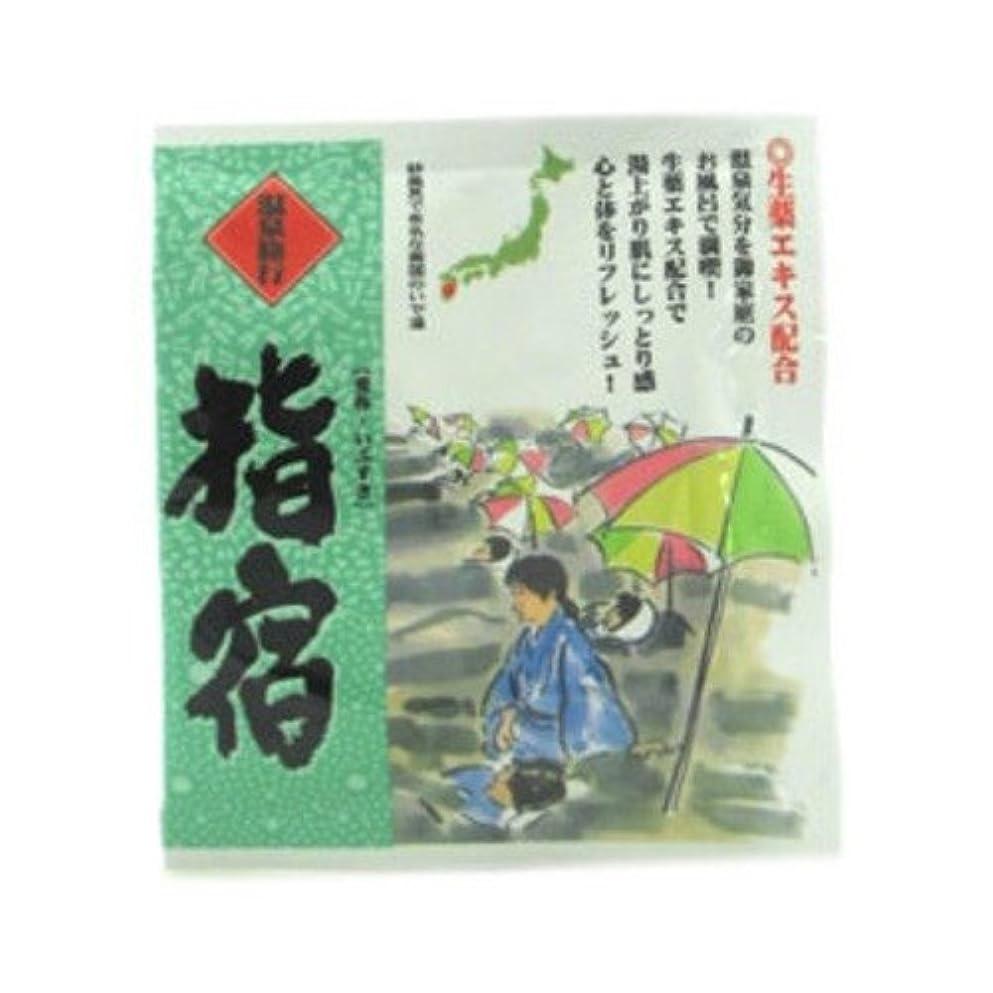 細胞正規化小説五洲薬品 温泉旅行 指宿 25g 4987332128311