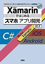 Xamarinではじめるスマホアプリ開発 (I・O BOOKS)