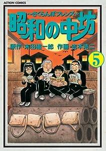 昭和の中坊 5巻 表紙画像