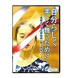 【新体操DVD】自分らしく美しく舞うために~基礎から学ぶ新体操「動く身体へ」~