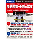 侵略国家・中国の真実―尖閣問題と中華帝国の日本属国化計画 (OAK MOOK 360 撃論ムック 29)